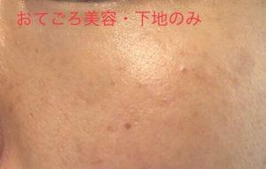 DHCF1ミネラルベースマジカルフィットを塗った肌